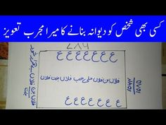 Leg Mehndi, Legs Mehndi Design, Mehndi Designs, Islamic Quotes, Islamic Dua, Urdu Quotes, Dua For Love, Beautiful Rose Flowers, Urdu Poetry Romantic