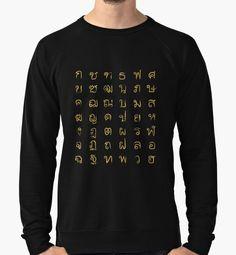 """Thai Alphabet - Gold Edition"" Lightweight Sweatshirts by Lidra | Redbubble"