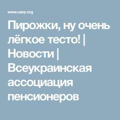 Пирожки, ну очень лёгкое тесто! | Новости | Всеукраинская ассоциация пенсионеров