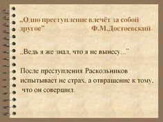 достоевский преступление и наказание таблица: 1 тыс изображений найдено в Яндекс.Картинках