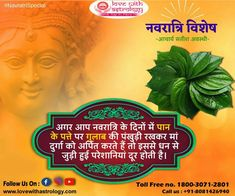 Get your horoscope free, and consult the best astrologers online. Our astrology services are high quality; you will get accurate horoscopes and reliable astrology. Vedic Mantras, Hindu Mantras, Mantra For Good Health, Astrology Hindi, Navratri Puja, Durga Ji, Maharishi Mahesh Yogi, Hindu Rituals, Sanskrit Mantra