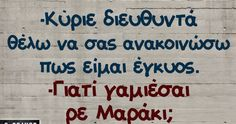 greek quotes Funny Greek Quotes, Greek Memes, Sarcastic Quotes, Funny Quotes, Funny Images, Funny Pictures, Sign Quotes, Funny Signs, Happy Thoughts