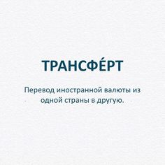 Запис на стіні Some Words, New Words, Dictionary Words, German Quotes, Word Meaning, Aesthetic Words, Russian Language, Self Development, Vocabulary