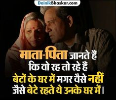Fantastic lines Father Quotes In Hindi, Mom And Dad Quotes, Mothers Love Quotes, Friendship Quotes In Hindi, Hindi Quotes On Life, Fact Quotes, Family Quotes, Respect Parents Quotes, Tea Lover Quotes