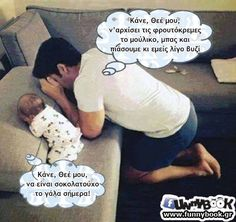 minion ατακες - Αναζήτηση Google Greek Memes, Funny Greek, Greek Quotes, Funny Images, Funny Pictures, Baby Girl Images, Couple Presents, Teaching Humor, Funny Baby Quotes