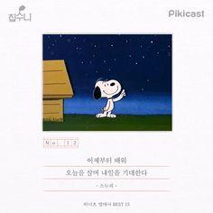 세상을 즐겁게 피키캐스트 Korean Phrases, Korean Quotes, Cartoon Profile Pictures, Charlie Brown And Snoopy, Korean Language, Korean Handwriting, Shape Design, Learn To Read, Say Hi