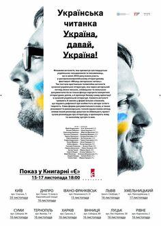 Альманах кіноесеїв про 16 українських письменників - 15 Листопада 2016 | Litcentr