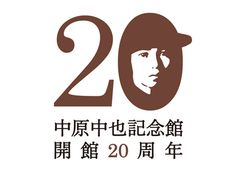 中原中也記念館開館20周年記念事業ロゴマーク