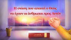 «Ο ίδιος ο Θεός, ο μοναδικός (Ι') Ο Θεός είναι η πηγή της ζωής  των πάντ...