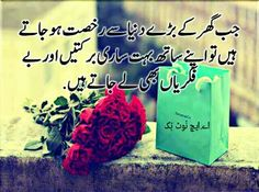 Sufi, I Miss You, Qoutes, Islam, Parents, Father, Thoughts, Feelings, Top