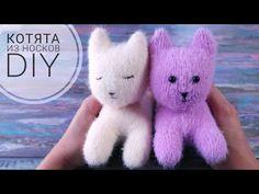 Котята из носочков. Очень просто! Как сделать игрушку своими руками. - YouTube Sock Dolls, Handbag Patterns, Sock Animals, Cat Crafts, Flower Seeds, Crochet, Lana, Teddy Bear, Kitty