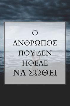 Όταν κάποιος δε θέλει να σωθεί, πρέπει να φεύγεις. Να πακετάρεις τα πράγματα σου και να αποχωρείς. Όχι θυμωμένα, ούτε πληγωμένα. Ούτε καν εκβιαστικά. Όχι. Πρέπει να φεύγεις αποφασιστικά. #σκέψεις #ψυχολογία #αυτοβελτίωση #psychology #selflove #greekblog How To Improve Relationship, Body And Soul, Self Improvement, Food For Thought, Self Help, Picture Quotes, Liverpool, Psychology, Thoughts