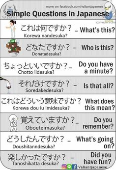 Simple Japanese questions