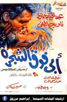 Aby Fowq Al Shajara - retro Egyptian cinema poster - My favorite movie ! Old Film Posters, Cinema Posters, Vintage Posters, Retro Posters, Old Movies, Vintage Movies, Dance Oriental, Egypt Movie, Egyptian Movies