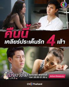 "513 Suka, 1 Komentar - Ch3Thailand (@ch3thailand) di Instagram: ""บทสรุปความสัมพันธ์รัก 4 เส้า จะจบลงอย่างไร😂 หาคำตอบได้ใน #เมียอาชีพตอนจบ คืนนี้ ⏰เวลา 20.20 น. ทาง…"" Perfect Wife, Thailand, 21st, Perfect Woman"