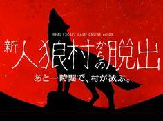 『あと1時間で村が滅ぶ』村に忍び込んだ恐ろしい人狼を探せ。制限時間は1時間!オンライン謎解きゲーム。