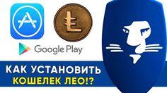LeoCoin Кошелек Приложение КАК УСТАНОВИТЬ НА iPhone и Android ?