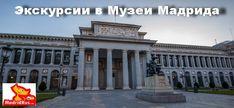 Индивидуальные пешеходные экскурсии в Мадриде - Индивидуальные экскурсии в Музеи Мадрида