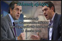 Συνέντευξη στην Εφημερίδα The Hellenic Mail το 2013