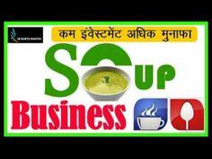 Business Mantra: गरमा गरम सूप का बिजनेस : कम निवेश में शुरू करें बि...