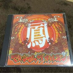 Maximum The Hormone Ootori Japan Music Single Maxi CD NEW