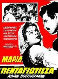 T Art, Old Movies, Greek, Jokes, Movie Posters, Retro Posters, Youtube, Artists, Movies