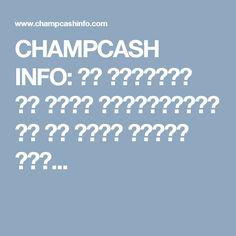 CHAMPCASH INFO: आज चैंपकैश के अंदर हिंदुस्तान के ही नहीं बल्कि विद...
