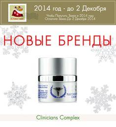 Новые Бренды - Clinicians Complex, Esthederm, Embryolisse