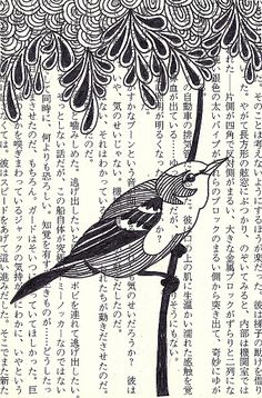 Zentangle bird on Asian newsprint