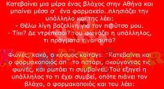 Ανέκδοτο: Βλάχος στην Αθήνα θέλει βαζελίνη… Periodic Table, Periodic Table Chart, Periotic Table