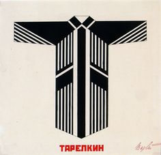 Varvara Stepanova: Costume design for Tarelkin for The Death of Tarelkin produced at at the Meierkhold Theatre, Moscow, 1922. Pencil, ink, gouache, whitening on paper. Bakhrushin State Central Theatre Museum, Moscow