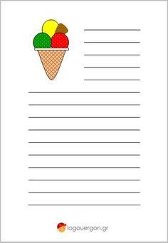 Σελίδα γραφής παγωτό Preschool, Printables, Writing, Planners, Stationary, Cards, Cupcakes, Ice, Cream