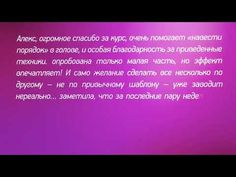 """Видеокурс """" СЕКРЕТЫ КОРОЛЕВЫ"""" Алекс Мэй. Отзыв Татьяны"""
