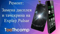 Ремонт: замена дисплея и тачскрина Explay Pulsar