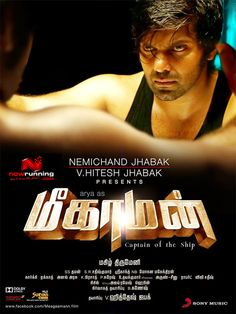 Meagamann Movie poster
