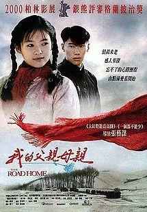 THE ROAD HOME (1999) ~ Ziyi Zhang, Honglei Sun, Hao Zheng. Director: Yimou Zhang. IMDB: 7.9 _________________________ https://en.wikipedia.org/wiki/The_Road_Home_(1999_film)