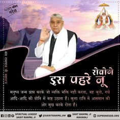 Almighty is Lord Kabir and only he can provide complete Salvation that is supreme peace and happiness in the eternal place Satlok. - Saint Rampal Ji Maharaj Must Watch Sadhana TV (IST). Believe In God Quotes, Quotes About God, Spiritual Words, Spiritual Teachers, Bhakti Song, Gita Quotes, Allah God, Bible Knowledge, God Pictures