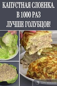 #рецепты #из #капусты Meat Recipes, Vegetarian Recipes, Ketogenic Recipes, Cooking Recipes, Healthy Recipes, Veggie Dishes, Food Dishes, European Cuisine, Russian Recipes