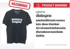 Levi's t-shirt   #Detox #Fashion