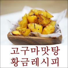 직접 해보면 별거 아니구나! 하는데, 사진과 글로 표현을 하면 복잡하구나.. 손이 많이 가는 구나 하고 지... Korean Sweet Potato, K Food, Asian Recipes, Ethnic Recipes, Rice Cakes, Just Cooking, Light Recipes, Korean Food, Food Items
