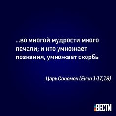 ...во многой мудрости много печали; и кто умножает познания. умножает скорбь (Царь Соломон, Еккл 1:17,18) #vestiua