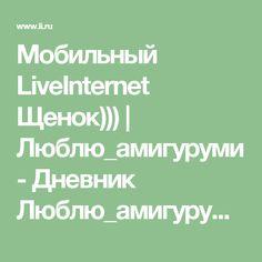 Мобильный LiveInternet Щенок))) | Люблю_амигуруми - Дневник Люблю_амигуруми |
