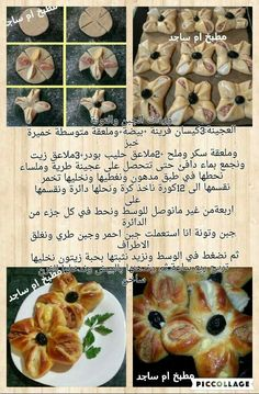 Appetizer Salads, Appetizer Recipes, Tunisian Food, Ramadan Recipes, Best Side Dishes, Bread And Pastries, Cream Of Chicken Soup, Arabic Food, High Tea