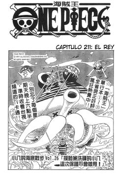 Read One Piece Chapter 211 : The King - Where To Read One Piece Manga OnlineIf you're a fan of anime and manga, then you definitely know One Piece. It's a Japanese manga series by Eiichiro Oda, a world-renowned manga writer and illustrato Read One Piece Manga, One Piece Chapter, Next Chapter, Online Manga, 20th Anniversary, This Is Us, King, Adventure, Reading