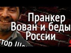 (Виктор Шендерович  ) Пранкер Вован и беды России  ...