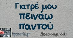 Γιατρέ μου πεινάω παντού Funny Greek Quotes, Sarcastic Quotes, Funny Quotes, Funny Images, Funny Pictures, Wisdom Quotes, Puns, Wise Words, I Laughed