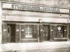 Jewelry and Watch shop, Belgrade 1913/14