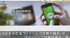 """Você usa o LINE? A empresa está alertando usuários sobre golpes tipo """"fishing"""", que estão aumentando."""