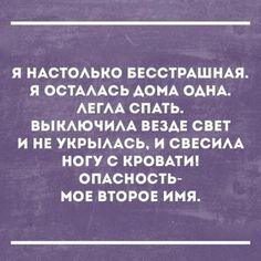 My Mood, Good Mood, Sarcasm Humor, Adult Humor, Man Humor, Funny Cute, Cool Words, Psychology, Jokes