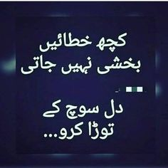 Bilkul sae kaha :) dil khuda k liye soch k tora karo bht dard hoti hai :) Nice Poetry, My Poetry, Poetry Books, Poetry Quotes, Deep Poetry, Hurt Quotes, Faith Quotes, Sad Quotes, Life Quotes